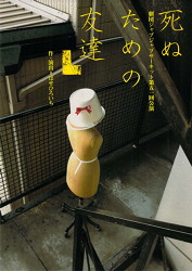 sinutamenotomodachi.jpg