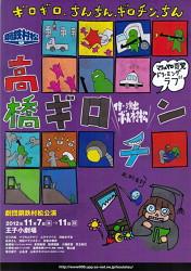 takahashigirochin.jpg