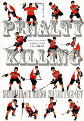 PENALTY KILLING.jpg