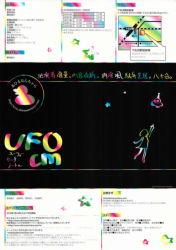 UFOcm.jpg