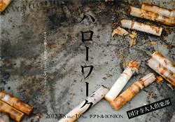 haro-wa-ku.jpg