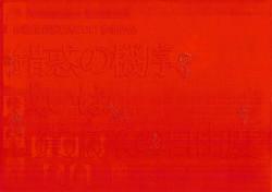 sakuwakunokijo.jpg