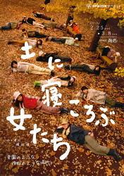 tsuchininekorobu.jpg